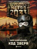 Метро 2033. Код зверя Иларионова К.