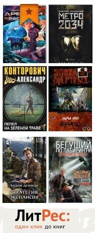 Книги постапокалипсиса