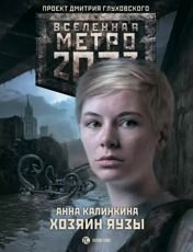 Анна Калинкина «МЕТРО 2033: Хозяин Яузы»