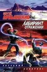 Лабиринт отражений Лукьяненко Сергей Васильевич